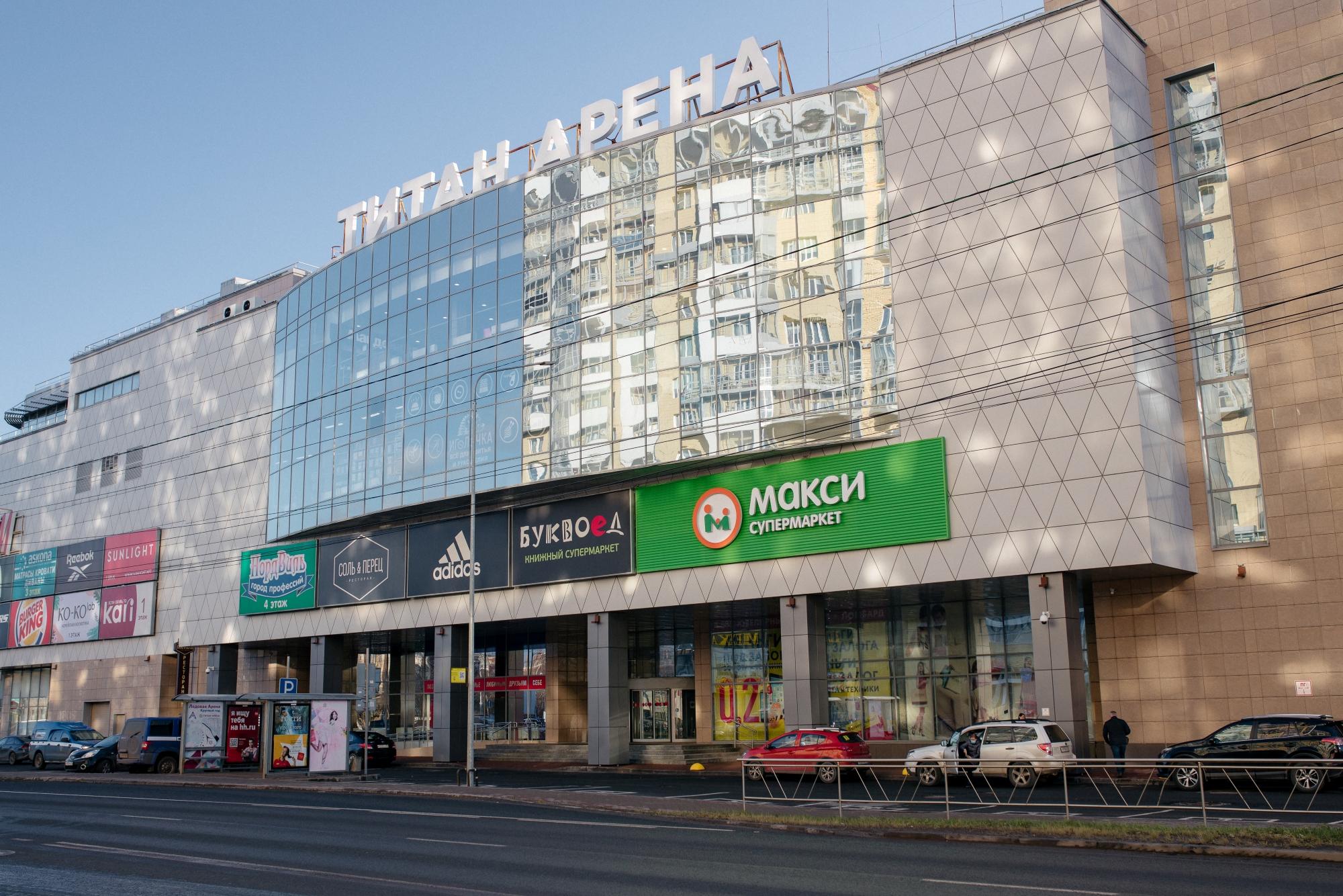 «Макси» открылся в ТРК «Титан Арена»
