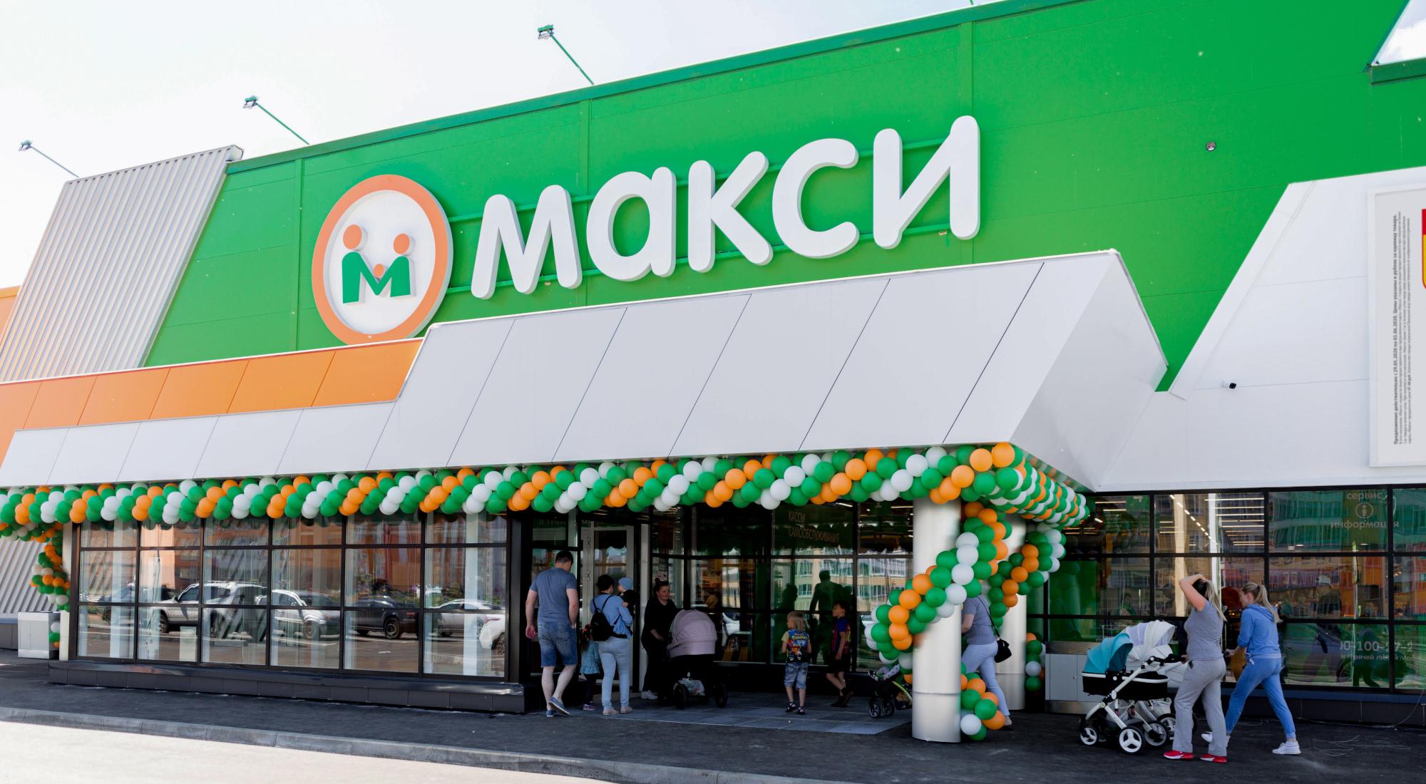 + 1 «Макси» в Кирове