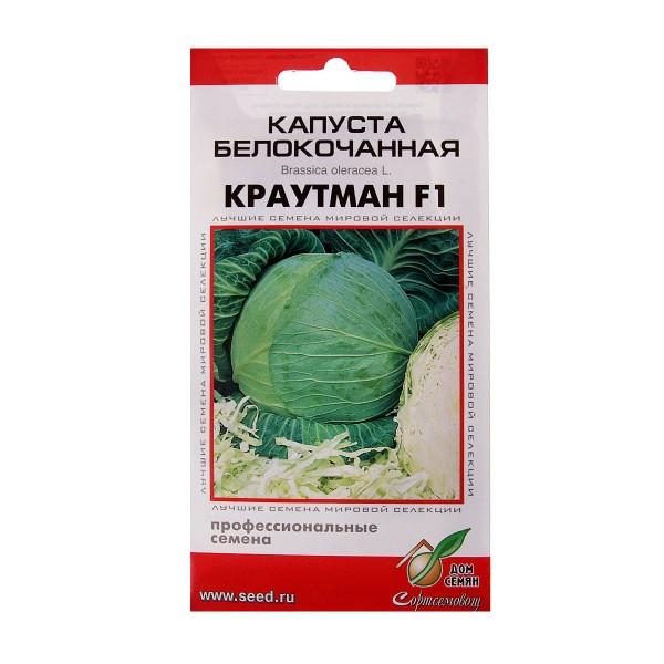 Семена Капуста белокочанная Краутман F1 Дом семян