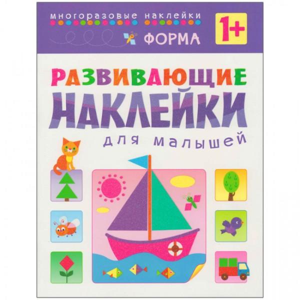 Книга Развивающие наклейки для малышей Мозаика-синтез форма
