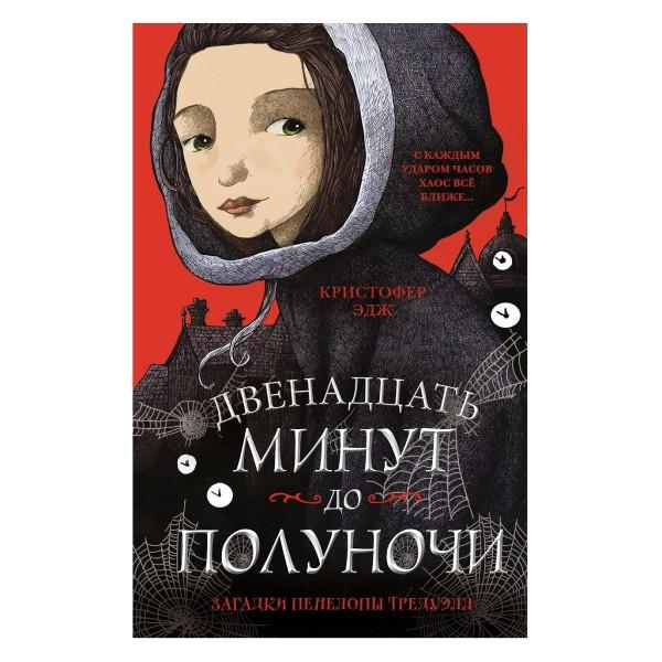 Книга Загадки Пенелопы Тредуэлл Двенадцать минут до полуночи Эксмо