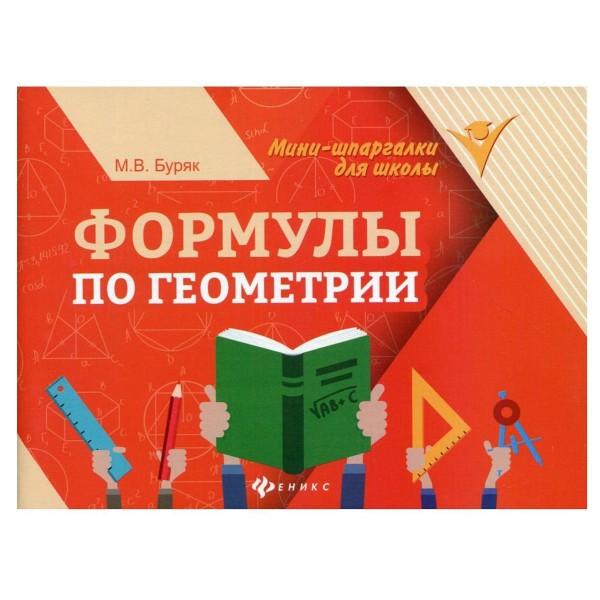 Книга Мини-шпаргалки для школы Формулы по геометрии Феникс