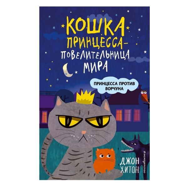 Книга Кошка Принцесса-повелительница мира Эксмо принцесса против ворчуна