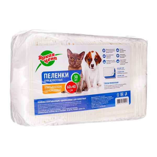 Пеленки для домашних животных Яркая цена 60*40см 30шт