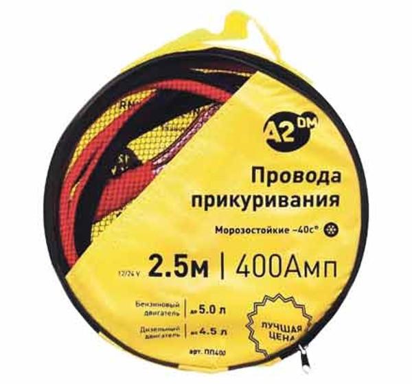 Провода прикуривания морозостойкие А2ДМ 400А 2,5м