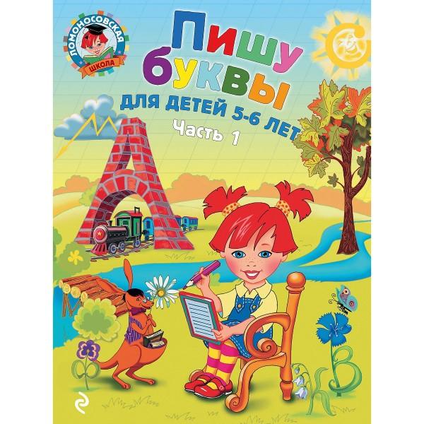 Книга Ломоносовская школа Пишу буквы: для детей 5-6 лет часть 1 Эксмо-пресс