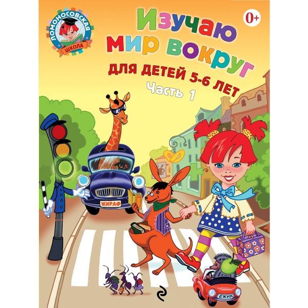 Книга Ломоносовская школа Изучаю мир вокруг: для детей 5-6 лет часть 1 Эксмо-пресс