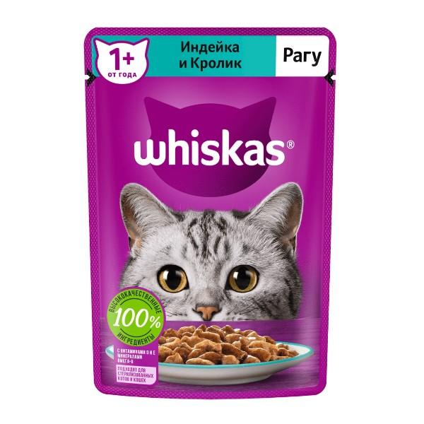 Корм для кошек Whiskas 75г рагу с индейкой и кроликом