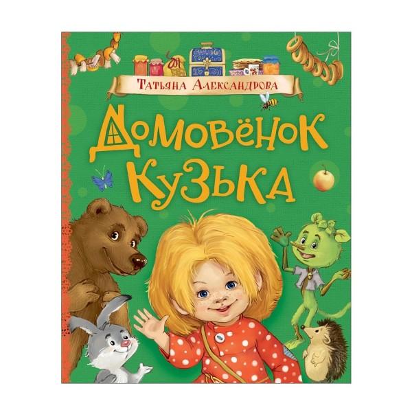Книга Домовенок Кузька Александрова Т. Росмэн