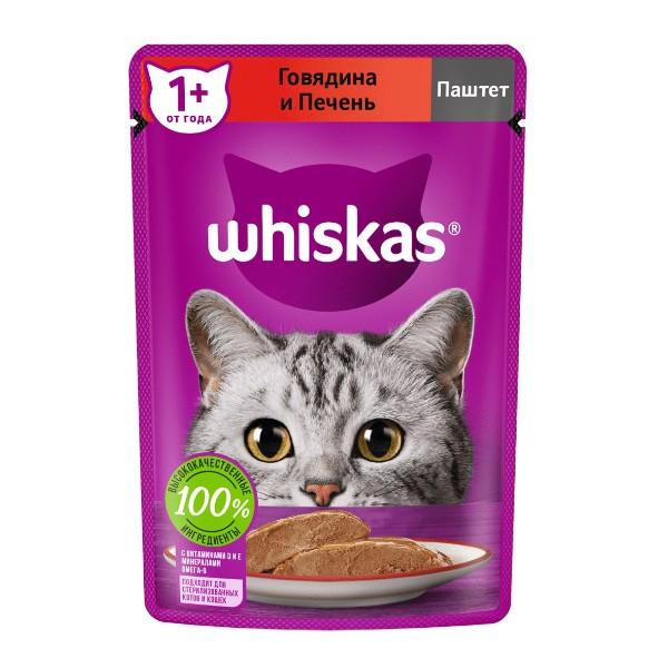 Корм для кошек Whiskas 75г паштет с говядиной и печенью
