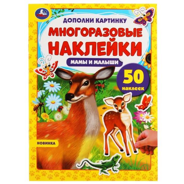 Книга Дополни картинку 50 наклеек Умка Мамы и малыши