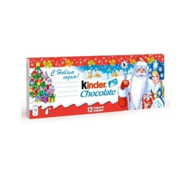 Шоколад молочный Kinder Chocolate открытка 150гр