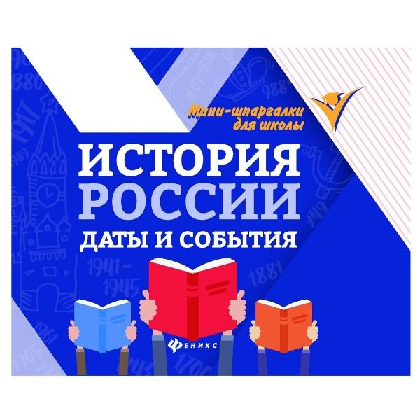 Книга Мини-шпаргалки для школы История россии Феникс