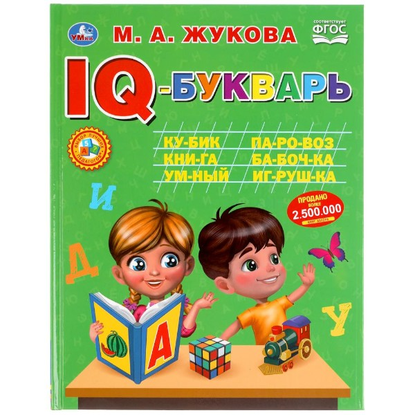 Книга IQ-букварь М.А.Жукова Умка