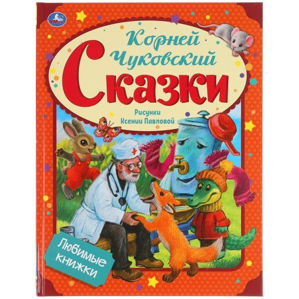 Книга Любимые книжки Умка Сказки. К. Чуковский