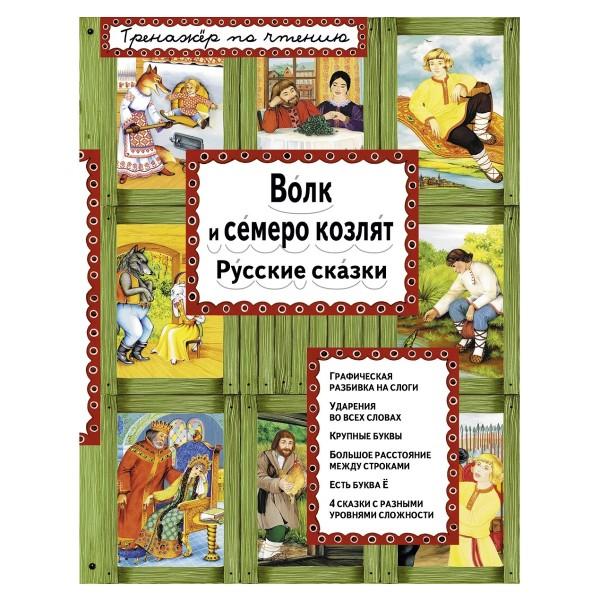 Книга Тренажер по чтению Эксмо волк и семеро козлят