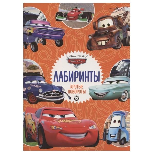 Книга Лабиринты Эксмо Тачки Крутые повороты