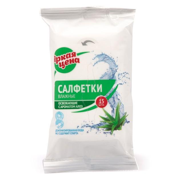 Салфетки влажные Яркая цена 15шт с ароматом алоэ