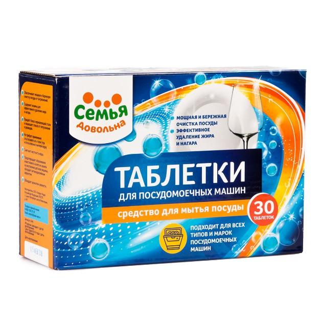 Таблетки для посудомоечных машин Семья довольна 30шт