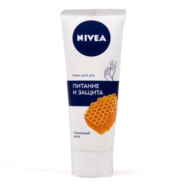Крем для рук Nivea Питание и защита 75мл пчелиный воск