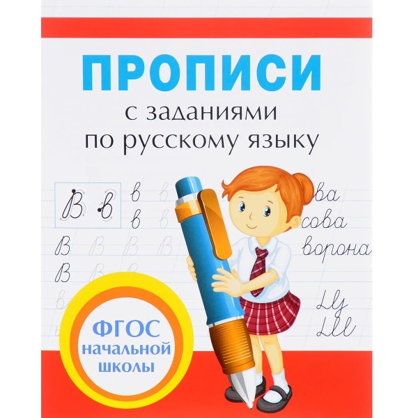 Прописи с заданиями по русскому языку для начальной школы Росмэн
