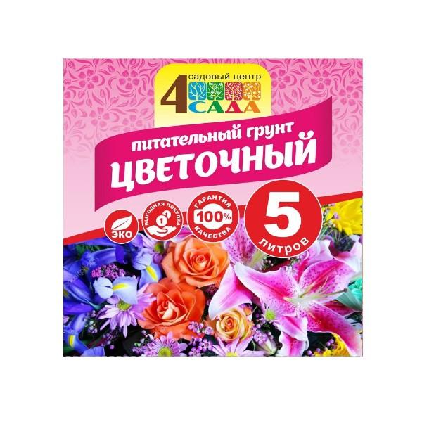 Грунт Цветочный 4 сада 5л