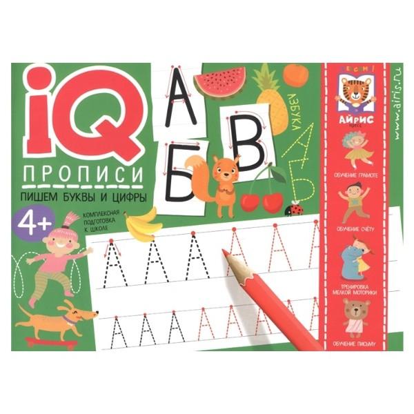 Iq-прописи Айрис-пресс Пишем буквы и цифры
