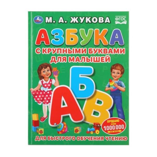 Азбука с крупными буквами для малышей М.А.Жукова Умка