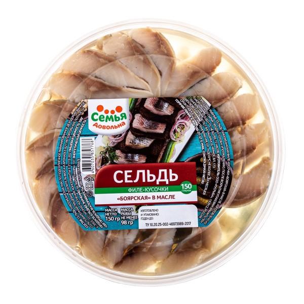 Сельдь филе Боярская Семья довольна 150г в масле