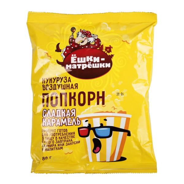 Кукуруза воздушная Попкорн Ёшки-матрёшки 80гр сладкая карамель