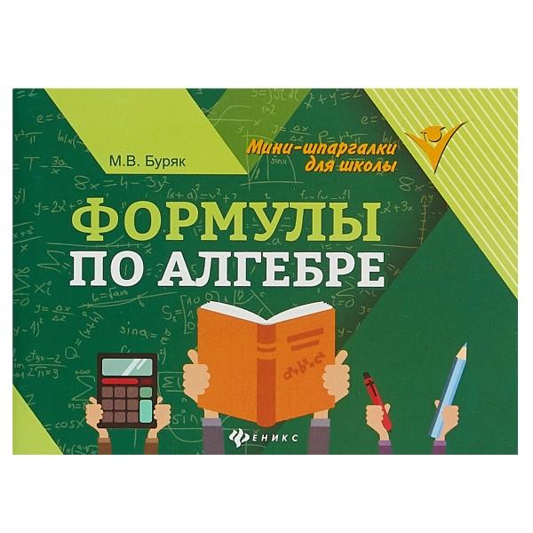 Книга Мини-шпаргалки для школы Формулы по алгебре Феникс