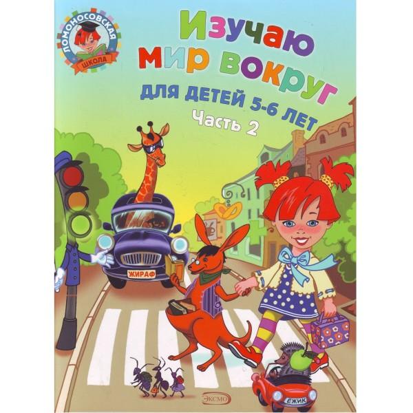 Книга Ломоносовская школа Изучаю мир вокруг: для детей 5-6 лет часть 2 Эксмо-пресс