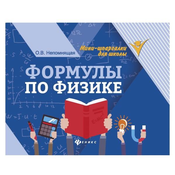 Книга Мини-шпаргалки для школы формулы по физике Феникс
