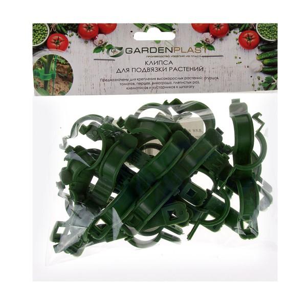 Клипсы для подвязки растений 20шт Gardenplast