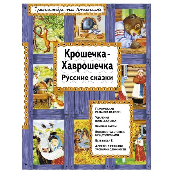 Книга Тренажер по чтению Эксмо крошечка-хаврошечка