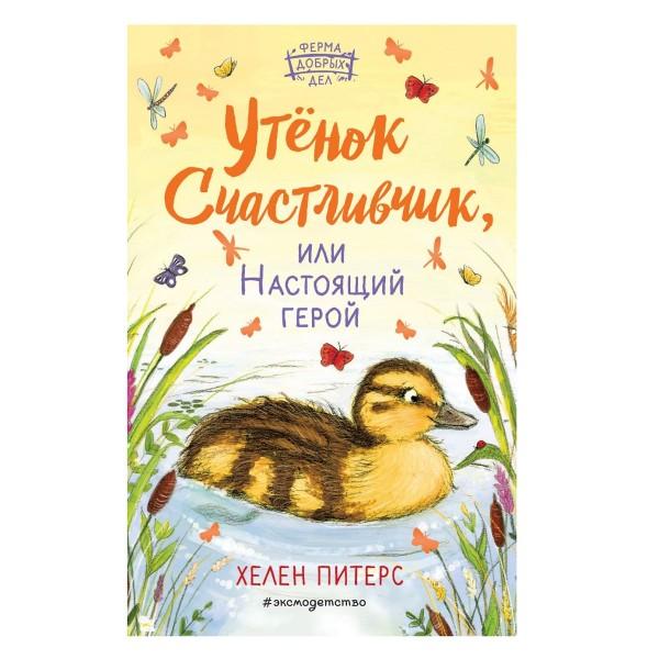Книга Ферма добрых дел Х.Питерс Эксмо утёнок счастливчик,или настоящий герой