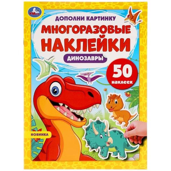 Книга Дополни картинку 50 наклеек Умка Динозавры