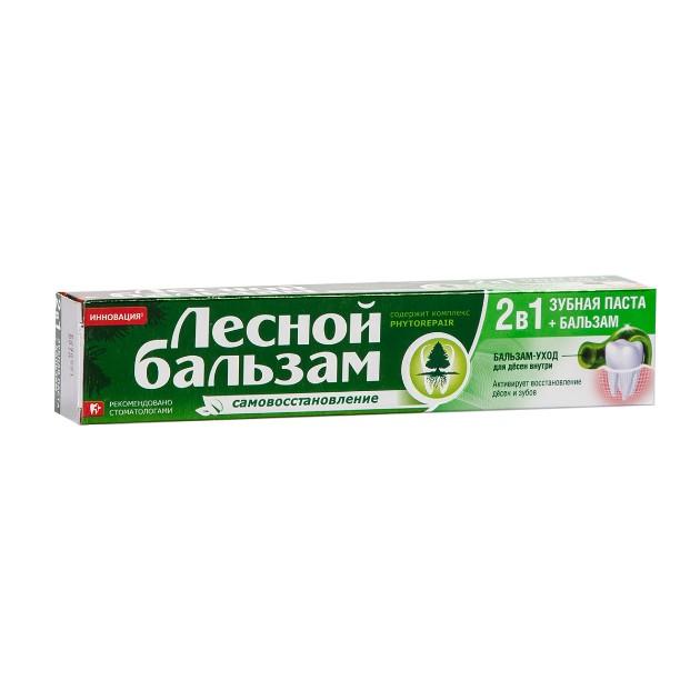 Зубная паста Лесной бальзам Самовосстановление 75мл с бальзамом для десен