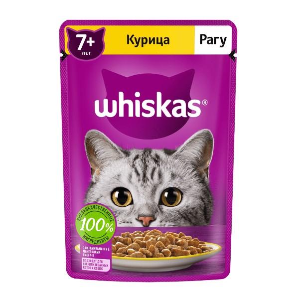Корм для кошек старше 7 лет Whiskas 75г рагу с курицей