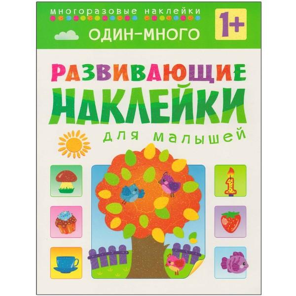 Книга Развивающие наклейки для малышей Мозаика-синтез один-много