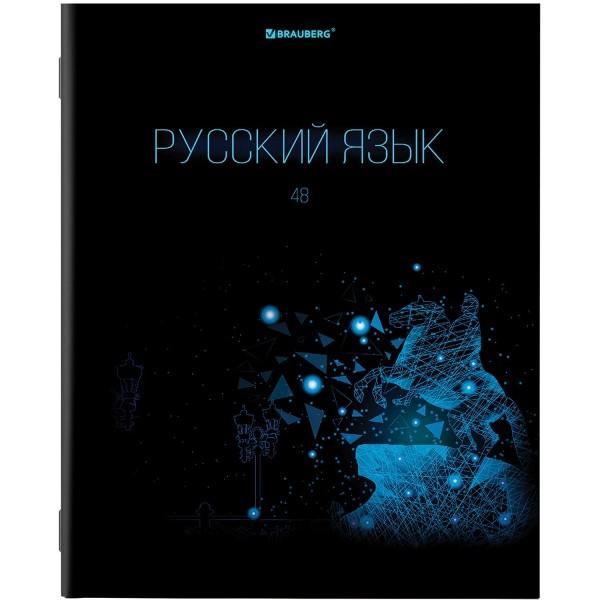 Тетрадь предметная Dark 48л Brauberg русский язык