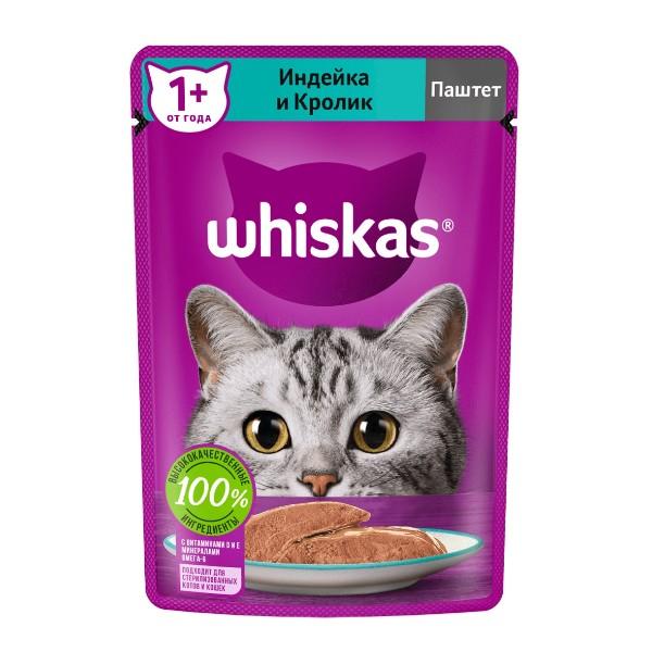 Корм для котят Whiskas 75г паштет с индейкой и кроликом
