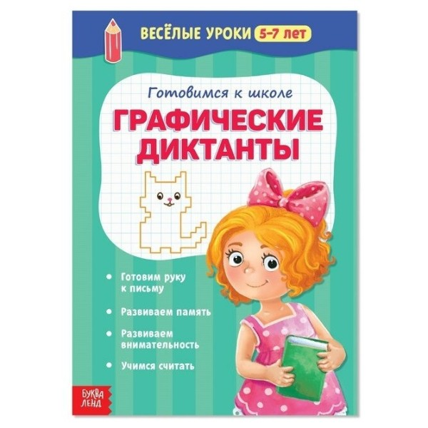Книга Веселые уроки 5-7лет Графические диктанты Буква-ленд