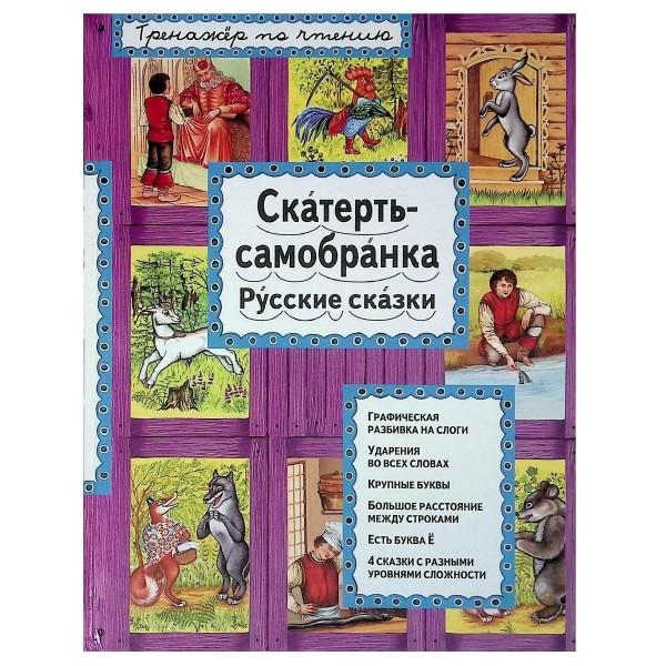 Книга Тренажер по чтению Эксмо скатерть-самобранка