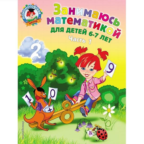 Книга Ломоносовская школа Занимаюсь математикой: для детей 6-7 лет. часть 1. Эксмо-пресс