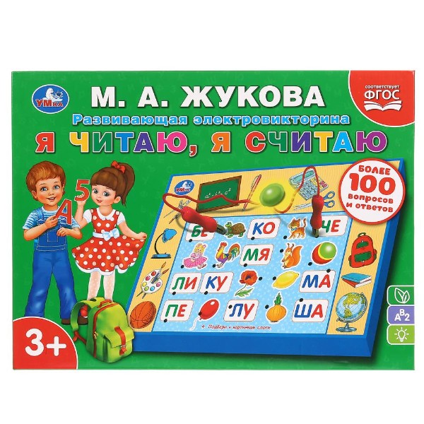 Электровикторина Я читаю,я считаю Жукова М.А. УМка