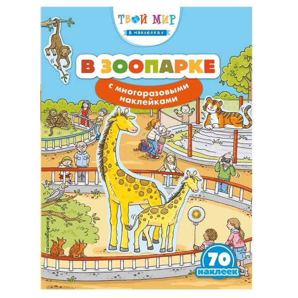 Книга Твой мир в наклейках с многоразовыми наклейками Эксмо в зоопарке