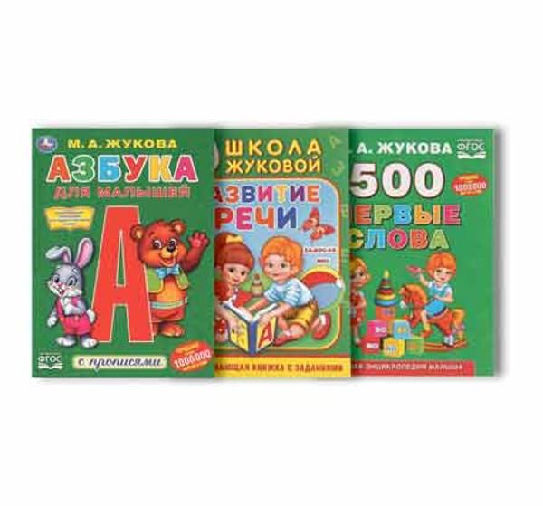 Раскраска с прописями М.А.Жукова Умка азбука для малышей