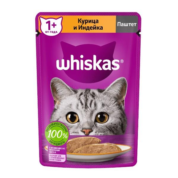 Корм для кошек Whiskas 75г паштет с курицей и индейкой