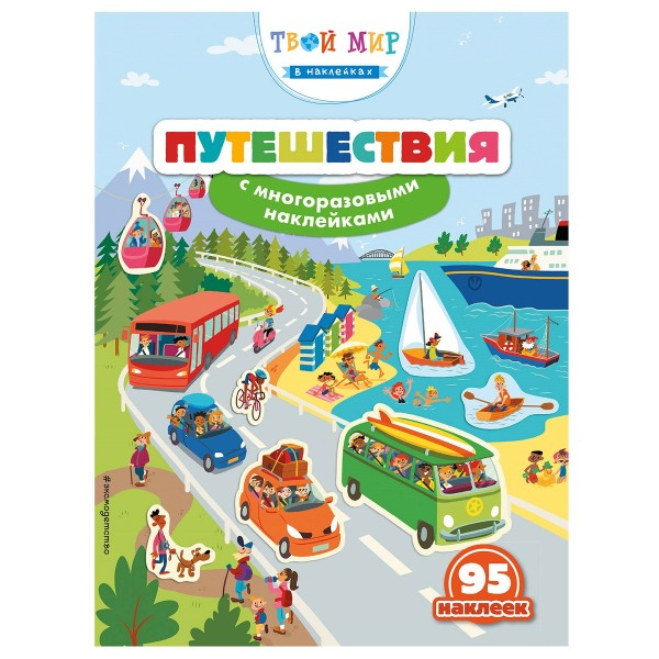 Книга Твой мир в наклейках с многоразовыми наклейками Эксмо путешествия